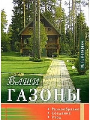 Книга Ваши газоны
