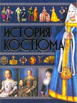 Книга История костюма (нов)