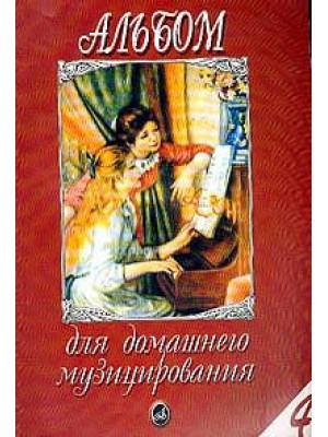 Книга Альбом для домашнего музицирования: Для фортепиано. Вып. 4 /сост. Мовчан С.