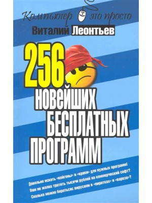 256 новейших бесплатных программ