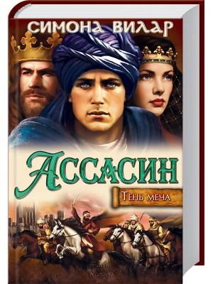 Книга Ассасин.Тень меча