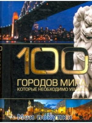 Книга 100 городов мира которые необходимо увидеть.Карм (тв/зол)