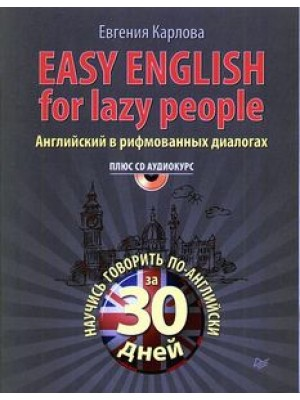 Книга Easy English for lazy people (+CD аудиокурс). Английский в рифмованных диалогах