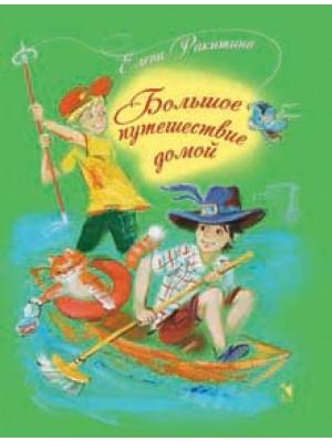Книга Большое путешествие домой