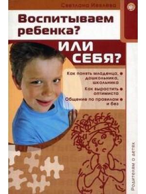 Книга Воспитываем ребенка? Или себя?.