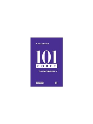 Книга 101 совет по мотивации