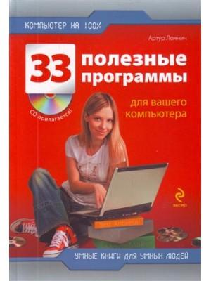 33 полезные программы для вашего компьютера / +CD