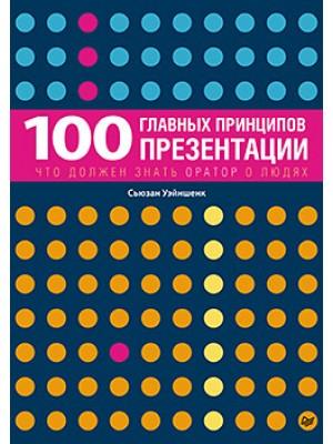 Книга 100 главных принципов презентации