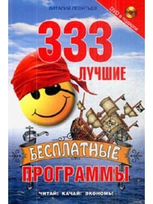 333 лучшие бесплатные программы (+ DVD)