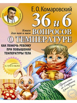 36 и 6 вопросов о температуре/ Как помочь ребенку при повышении температуры тела
