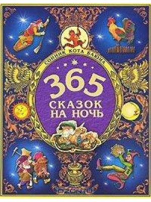 365 сказок на ночь. Сонник кота Баюна