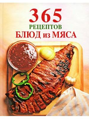 365 рецептов блюд из мяса