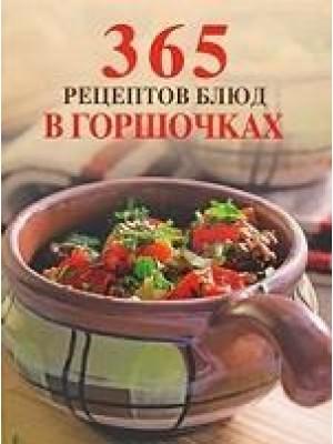 365 рецептов блюд в горшочках