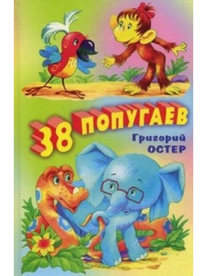 38 попугаев. Сказки
