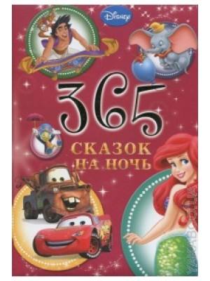 Книга 365 сказок на ночь