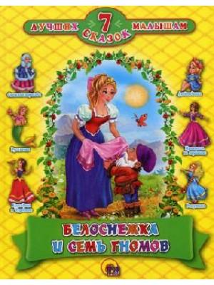 Книга 7 Сказок Белоснежка и семь гномов