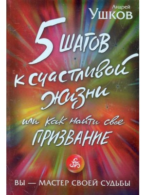 5 шагов к счастливой жизни или.Как найти свое призвание