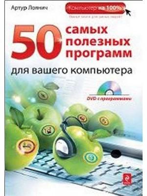 50 самых полезных программ для компьютера. (+DVD)