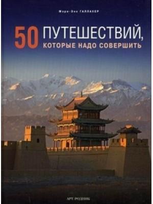 50 путешествий, которые надо совершить