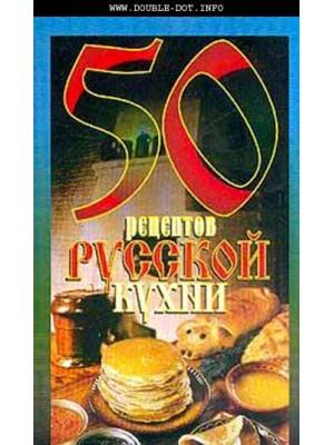 50 рецептов русской кухни