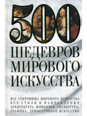 500 шедевров мирового искусства