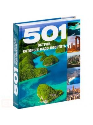 501 Остров который надо посетить