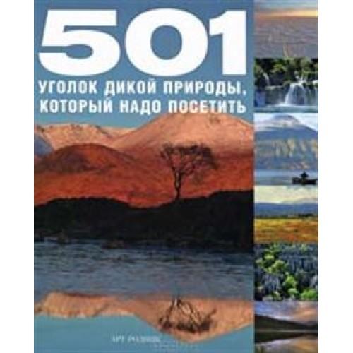 501 уголок дикой природы который надо посетить