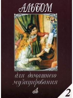 Книга Альбом для домашнего музицирования: Для фортепиано. Вып. 2