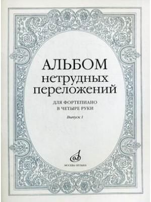 Книга Альбом нетрудных переложений: Для фортепиано в 4 руки. Вып. 1
