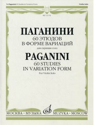 Книга 60 этюдов в форме вариаций: Для скрипки соло