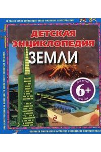 6+ Детская энциклопедия Земли