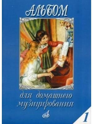 Книга Альбом для домашнего музицирования: Для ф-но. Вып. 1