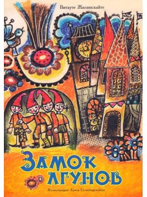 Книга Замок лгунов