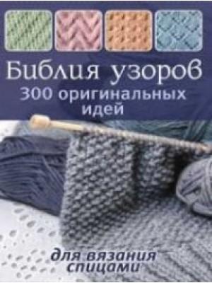 Книга Библия узоров.300 оригинальных идей для вязания спицами (син.)