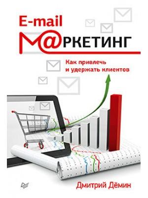 Книга E-mail-маркетинг. Как привлечь и удержать клиентов