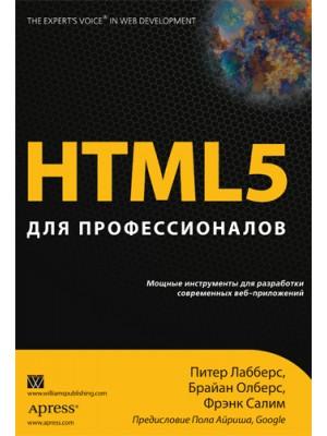Книга HTML5. Для профессионалов