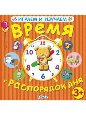 Книга Играем и изучаем время и распорядок дня