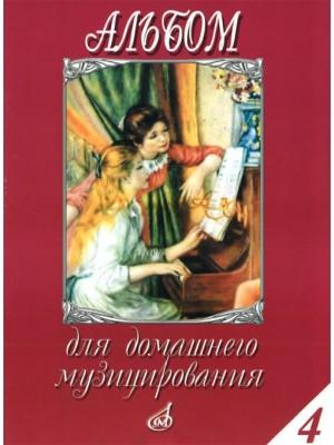 Книга Альбом для домашнего музицирования: Для фортепиано. Вып. 4