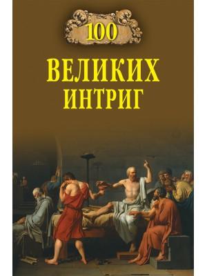 Книга 100 великих интриг