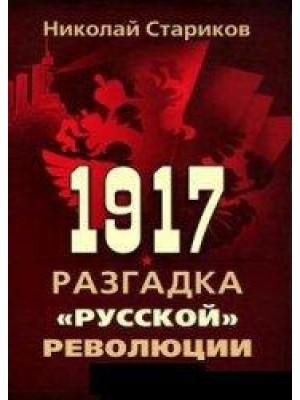 Книга 1917. Разгадка