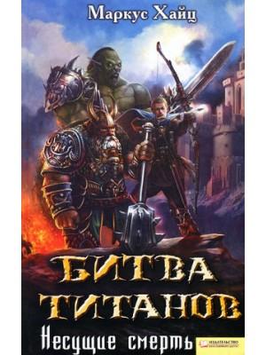 Книга Битва титанов. Несущие смерть