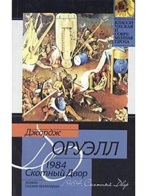 Скачать Книгу 1984 Джордж Оруэлл