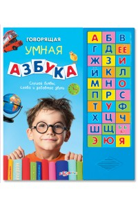 Книга Говорящая умная азбука