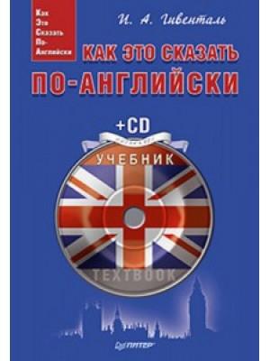 Книга Как это сказать по-английски +  Аудиокурс