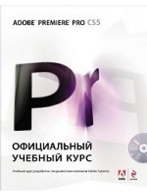 Adobe Premiere Pro CS5: официальный учебный курс. (+DVD)