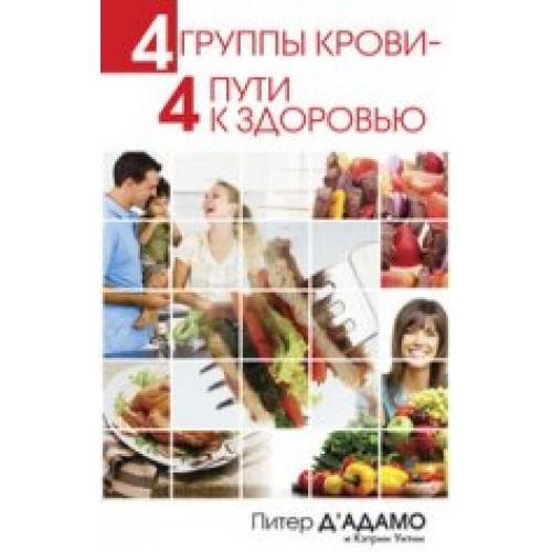 4 группы крови-4 пути к здоровью