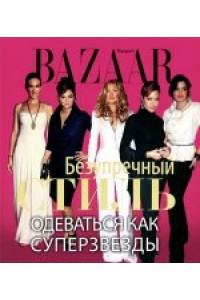 Harper's Bazaar. Безупречный стиль. Одеваться как суперзвезды
