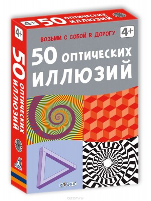 Книга 50 оптических иллюзий (набор карточек)