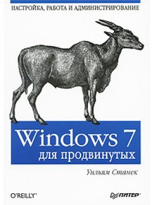 Windows 7 для продвинутых