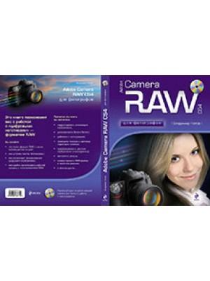 Adobe Camera RAW CS4 для фотографов /+CD
